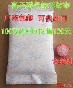 100g无纺布的食品干燥剂硅胶防潮珠服装电子干燥剂除湿防潮剂包邮