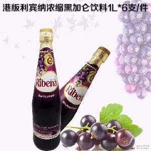 1L 果汁饮料 马来西亚进口利宾纳浓缩黑加仑子汁 香港进口葡萄汁