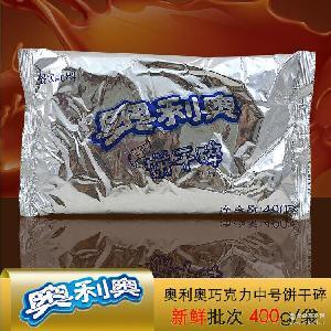 卡夫奥利奥饼干屑饼干碎 麦旋风 饼坯饼干碎饼坯400g KFC