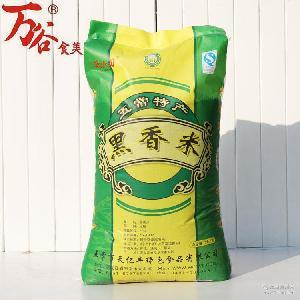 五常黑香米 黑香米 批发 黑大米 黑米 杂粮 黑糙米 万谷食美