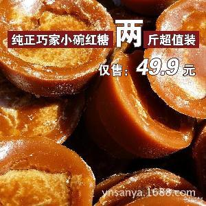 云南古法红糖 一件代发 甘蔗糖2斤 红糖姜茶 纯手工巧家小碗红糖