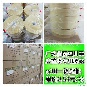 德福隆胶原蛋白肠衣 人造食用风干卷绕腊肠衣 φ30mm 600米*6卷