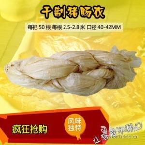 顺平肠衣厂批发猪肠衣 童香肠扁径40/42厘米包邮 灌香肠广式腊肠