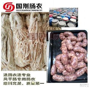 现货供应· 原料充足 【国刚牌专用肠衣】 天然盐渍猪肠衣·