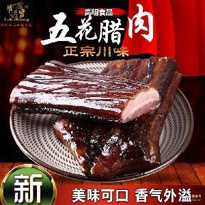 五花腊肉土家味 柴火烟熏农家腊肉 四川土猪腊肉 特产五花腊肉