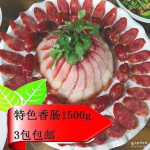 散养猪烟熏腊肉香肠纯手工制作腊肠1500g礼品批发代理