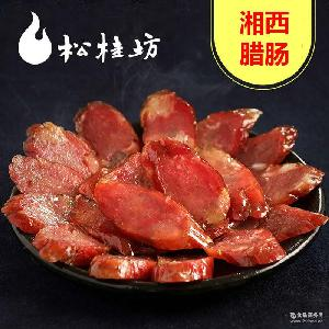 腊味香肠 湖南湘西特产农家自制腊肉 松桂坊腊肠香肠 400g批发