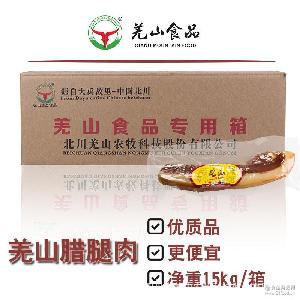 腊肉四川北川老腊肉北川特产优质腊猪腿肉15kg批发供应厂家直销