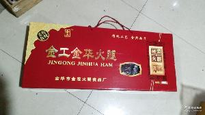 金华特产 年货礼盒 厂家直销 精品礼盒 金工金华火腿 2.5kg整腿