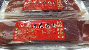 腌肉 猪肉 香荷 条肉 五花风肉 五花猪 实际称重计价 低盐 咸肉