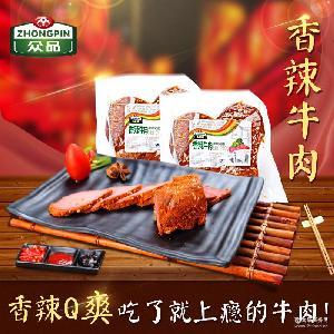 真空包装开袋即食凉菜小吃厂家直销 众品香辣牛肉 批发酱卤熟牛肉