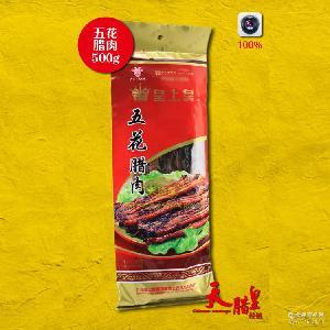 500g五花腊肉 腊肉香肠 【皇上皇腊肉】腊味 包装真空