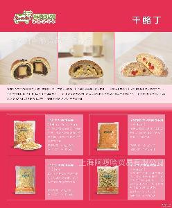 【 代理】宝宏高熔点高达丁0.8cm 2cm芝士香肠夹心/奶酪丁 1cm