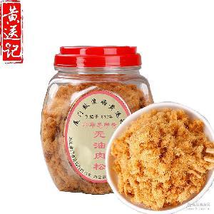 营养佐餐辅食食休闲零食 猪肉制品厂家直销 黄送记美味罐装猪肉松