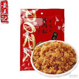 黄送记猪肉松128g 儿童营养辅食肉松 福建特产猪肉类休闲零食批发