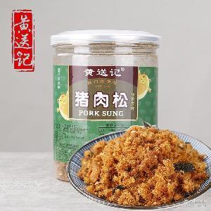 罐装 休闲零食批发 儿童肉松辅食 黄送记猪肉松138g 厦门特产小吃