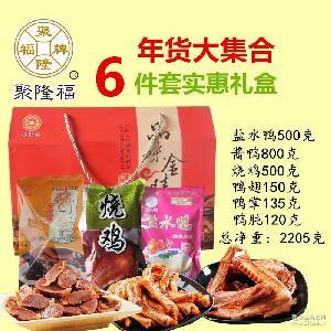 盐水鸭烧鸡酱鸭鸭翅鸭掌鸭胗鸭肫套餐礼盒 南京盐水鸭批发聚隆福