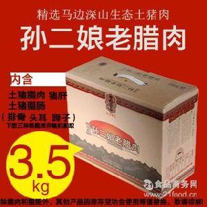 四川特产 四川腊肉 烟熏 马边孙二娘土猪肉3.5kg礼盒装