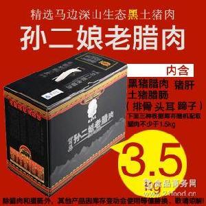 马边孙二娘黑猪肉3.5kg礼盒装 四川特产 四川腊肉 烟熏