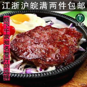 黑椒牛排厂家直供批发南京美佳达西餐原料 精选澳洲牛肉口感嫩滑