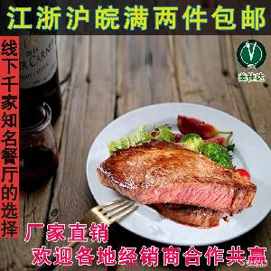 精选眼肉心口感嫩滑 沙朗牛排厂家直供批发南京美佳达西餐原料