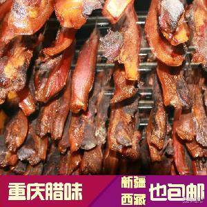 500g真空包邮厂家直销重庆土特产农家自制腊肉柴火烟熏肉土猪腊肉