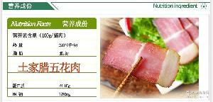土家养殖秘制腊肉五花肉