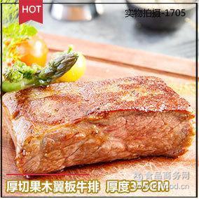 圣巴顿厚切翼板果木牛排手切微调系列350g