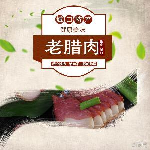 金黄安 农家烟熏腊肉 城口老腊肉 城口土特产 猪肉