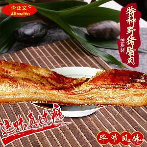 特种野猪腊肉 整块装 李正文贵州毕节特产农家自制腊肉