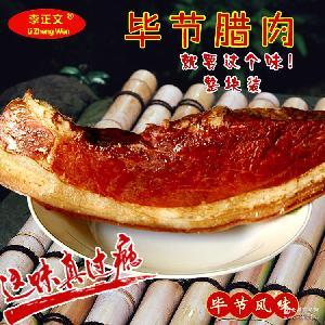 李正文 整块装 贵州毕节腊肉农家自制 农家土猪制作毕节腊肉