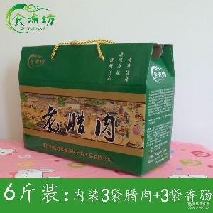 城口食渝坊四川农家烟熏腊肠 6斤装礼盒老腊肉香肠正宗重庆特产