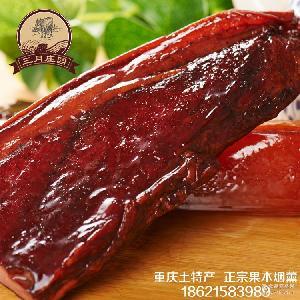 厂家直销批发重庆农家腊肉 自制后腿腊肉土特产 柴火烟熏
