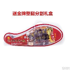 中秋佳节金华火腿送 火腿肉分割礼盒装自然发酵金华食品现货