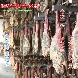 批发恒祥金华火腿厂价直销无添加剂色素正宗自然发酵冬腿一件混批