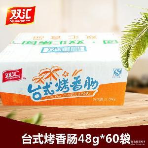 小吃烧烤肠热狗肠肉类零食整箱批发 供应双汇台式烤香肠48g*60支