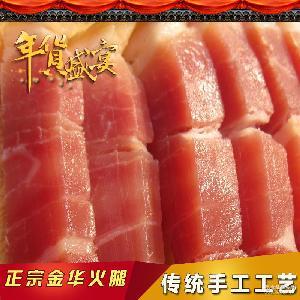 浙江农家腊味土特产 正宗金华火腿500g家庭装 火腿肉 厂家
