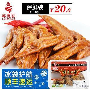 【蒋凤记保鲜装】卤香鸡翅尖卤味熟食微辣特产小吃零食下酒菜150g