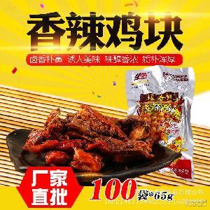 大包 批发卤制绝味香辣鸡块 乡巴佬温州风味零食真空100个*65g