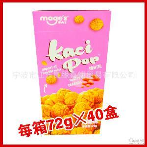 72g盒装婚庆结婚喜糖果 膨化休闲零食小吃麦吉士奶油爆米花焦糖味