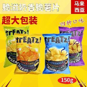 脆滋牌原味芝士香辣香脆薯片批发150g马来西亚膨化零食 超大包装