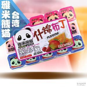 台湾儿童食品雅米熊猫什锦牛奶布丁480g进口果冻休闲超市直供批发