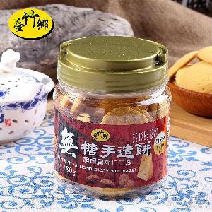 台湾休闲零食进口饼干 起司饼干 台竹乡干酪扁桃仁味无糖饼干