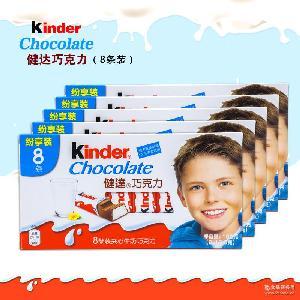 一件代发 中文 健达Kinder牛奶夹心巧克力T8进口零食批发