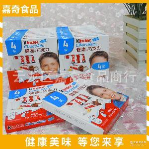 费列罗健达牛奶夹心巧克力 健达巧克力T4 休闲零食品批发