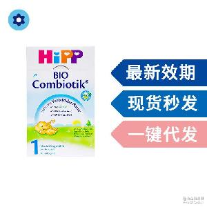 原装进口婴幼儿奶粉600g批发德国 喜宝Hipp益生菌1段奶粉0-6个月