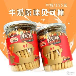 儿童罐装牛奶手指饼干饼零食 婴儿磨牙棒饼干包邮