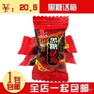 散装糖果批发 味奇散装称重糖果包邮 休闲零食黑糖话梅 年货糖果
