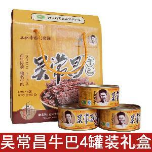 年货广西特产玉林吴常昌牛巴原味香辣礼盒小吃180克*4罐一件代发