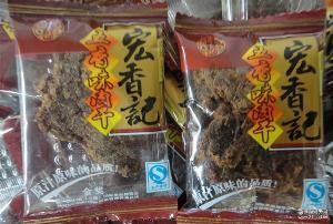 10斤一箱 五香味 沙嗲味 香辣味 PK澳门香记 宏香记肉干
